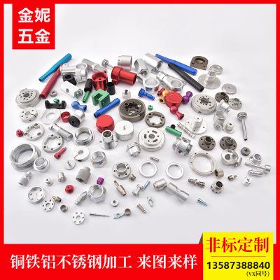 铝件加工 CNC数控加工 铝合金零件加工 铝板定制精密铝件加工定做