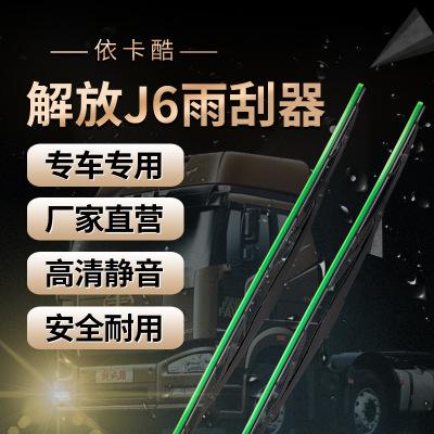 适用解放j6大货专用雨刷 新悍威jh6悍v雨刮天v龙V原厂 汽车雨刮器