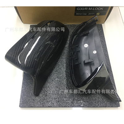 适用于宝马新5系G30G38牛角款碳纤维右钛替换式后视镜壳改装装饰