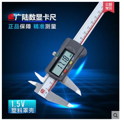 广陆数测 电子数显 金属卡尺/塑胶数显卡尺0-150-200-300