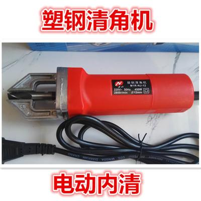 电动修边机 塑钢清角机 电动内清 塑钢设备配件