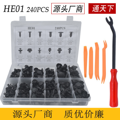 适用福特本田丰田240PCS盒装车身卡扣汽车塑料柳钉卡扣卡子胶钉