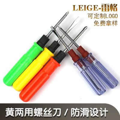 厂家批发透明小水晶两用黄两用螺丝刀 赠品两用螺丝刀