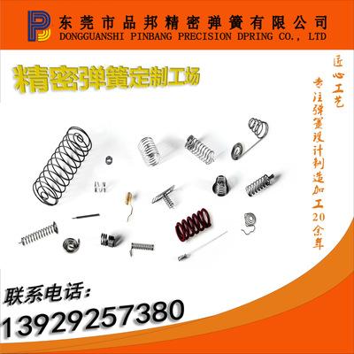 触摸弹簧 塔形簧 按键弹簧 灯具弹簧 免费设计定做精密电子弹簧
