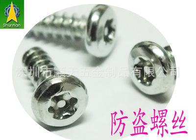 现货优德88中文客户端螺丝 盘头自攻螺钉 防盗螺丝 梅花槽带针 BA3.5*12*6.8
