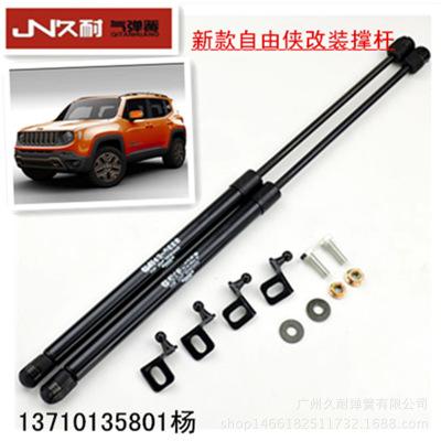 大量供应 Jeep自由侠改装气弹簧 吉普引擎盖支撑杆 后备箱撑杆