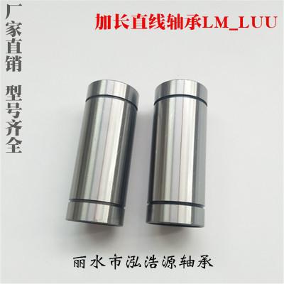 厂家大量现货批发直线光轴用加长直线轴承LM50LUU