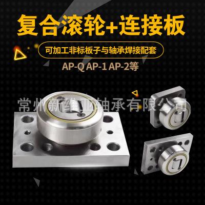 工厂直销现货 复合滚轮4.054+AP0 4.054+AP0-Q 复合滚轮+连接板