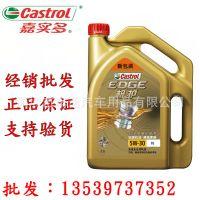 批发嘉实多极护机油5W-30 SN 4L全合成汽车机油 车用润滑油