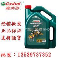 批发嘉实多磁护机油 5W-40全合成机油 SN 4L汽车机油汽车润滑油