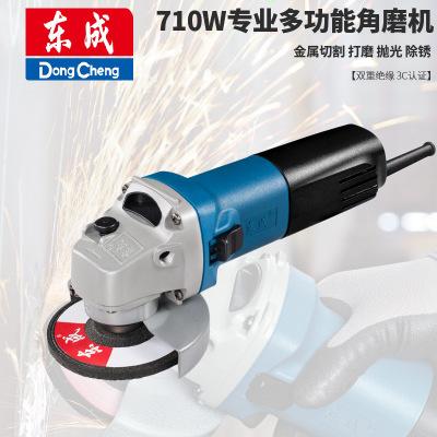 东成角磨机ff03-100a磨机角向磨光机100角磨机手砂轮电动工具批发