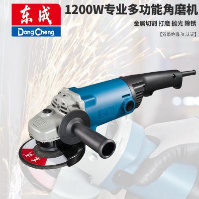 东成角向磨光机S1M-FF02-125B金属木材打磨机手砂轮电动工具批发