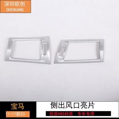 适用宝马x3x4内饰改装配件 X3X4中控两侧空调出风口装饰框亮条贴