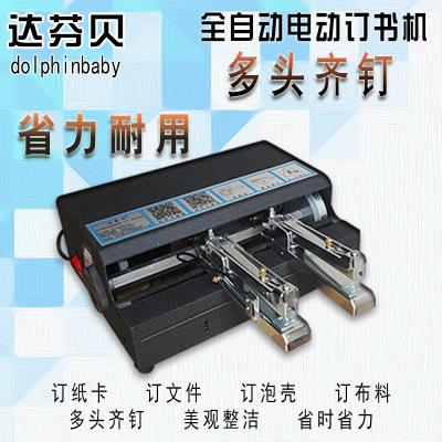 达芬贝10号12号卡头机打钉机泡壳PVC多功能电动订书机 工业订书机