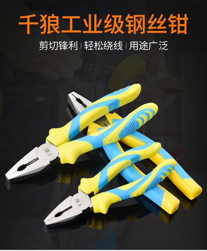 千狼老虎钳 多功能电工专用工具 平口 手工钳子工具 工业级钢丝钳