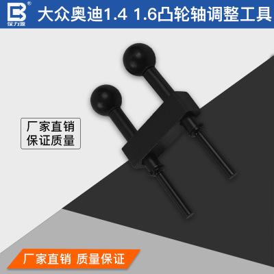 厂家直销大众奥迪1.4 1.6凸轮轴调整工具 保力源正品汽修工具