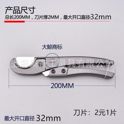 大鲸113ppr快剪pvc管子割刀 水管剪刀片铝塑线管切管器割剪刀