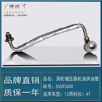 55592600/25198546别克昂科拉1.4T涡轮增压器供油管通用汽车配件