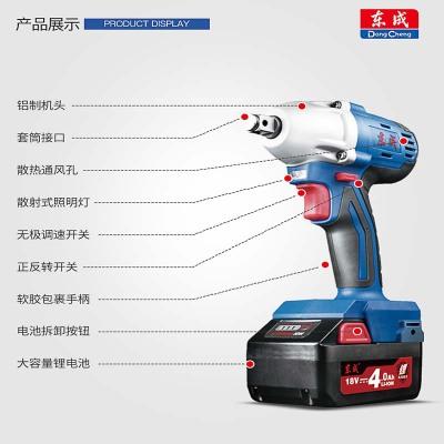 东成充电式无刷冲击扳手DCPB02-18E电动扳手