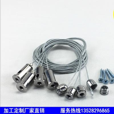 供应灯具配件吊绳 面板灯吊绳规格齐全 加工定制灯饰钢丝 五金件