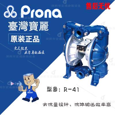 台湾宝丽R-41气动双隔膜泵 油漆涂料隔膜泵 气动隔膜泵批发