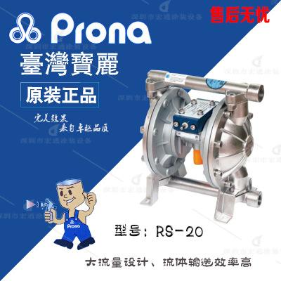 台湾宝丽RS-20不锈钢隔膜泵气动式隔膜泵浦