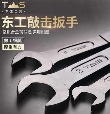东工整体模锻重型敲击开口扳手24mm-125mm单头直柄敲击扳手