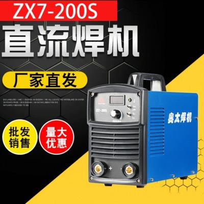 山东奥太焊机 ZX7-200s 逆变直流弧焊机 便携式电焊机 手动弧焊机