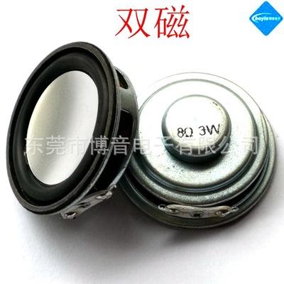 供应车载喇叭45mm 双磁4欧3瓦5w高音全频扬声器 橡皮边纸盆喇叭