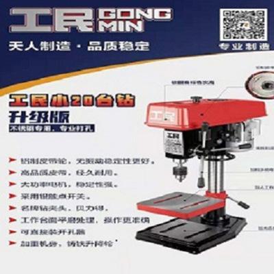 厂家直销多功能立式自动台钻高精度金属全铜电机 家用电动工具