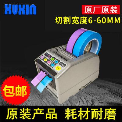 原装YAESU-9胶带切割机批发 自动文具方型胶纸切割机 胶纸机