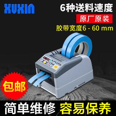 日本YAESU优质素 ZCUT-9GR 胶带切割机 胶纸机