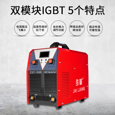 劲量电焊机ZX7-500工业级双模块IGBT全网通220/380V逆变直流焊机