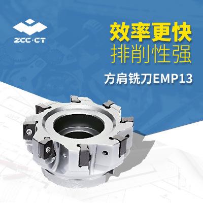 zcc.ct/株洲可转位数控方肩铣刀EMP13 台阶加工/槽铣加工铣刀盘