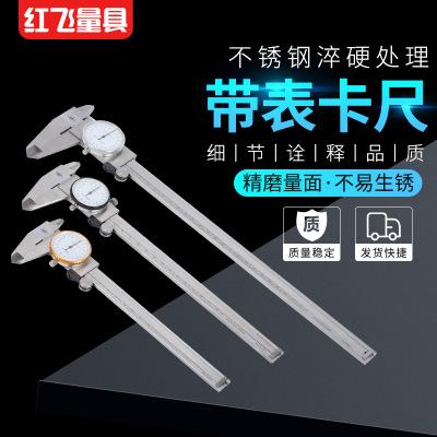 优德88中文客户端不锈钢带表卡尺 高精度数显游标指针测量工具 多规格