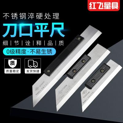 厂家优德88中文客户端刀口平尺 0级刀口直尺 检验平尺 刀口形直尺 刀口尺直尺