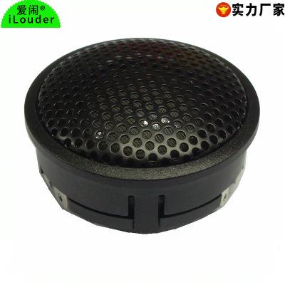 热销2寸汽车高音头25芯蚕丝膜带防护网44MM汽车高音仔无损安装