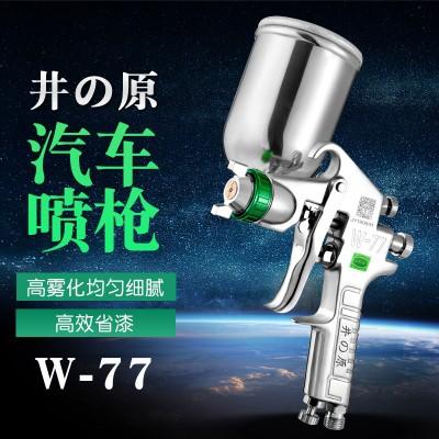 日本井原油漆喷枪W-77乳胶漆钣金汽车家具涂料喷漆工具气动喷漆枪