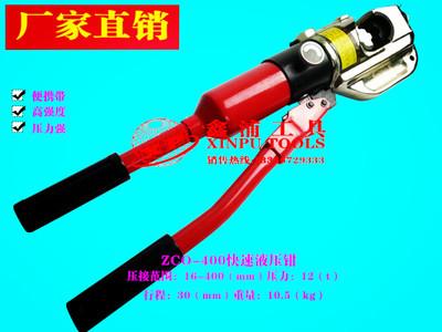 鑫浦工具ZCO-400快速液压钳 手动液压钳 液压压线钳