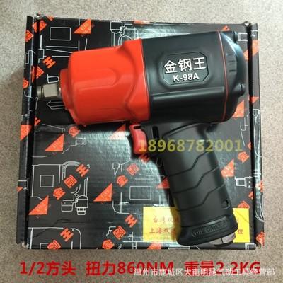 台湾金钢王超轻塑钢外壳气动小风炮,金刚王K-98A1/2气动扳手
