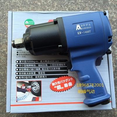 川研品牌3/4气动扳手,312-1488中风炮气动工具气动扳手