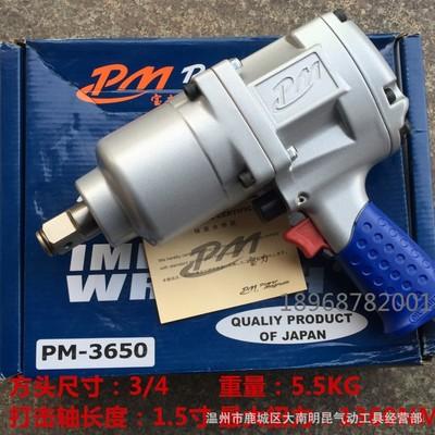 日本宝力PM-3650气动扳手,工业级3/4方头枪式中型气动扳手中风炮