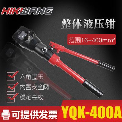YQK-400A液压压线钳16吨电缆压接钳液压压接钳16-400平方玉环