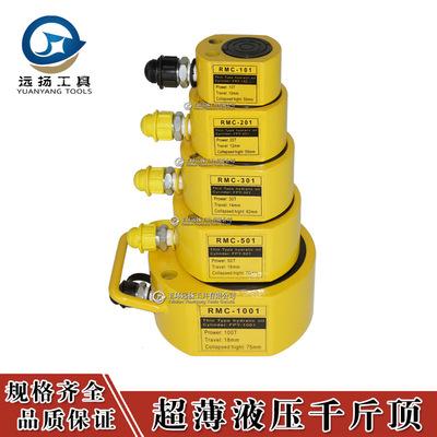 远扬厂家直销千斤顶液压工具 超薄型千斤顶 液压千斤顶 分离式