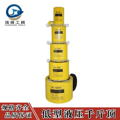 低型电动液压千斤顶 单作用千斤顶 吨位大高度低 起重工具