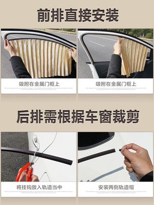 20跨境汽车轨道窗帘磁性磁吸滑轨窗帘隐私车窗遮阳帘汽车用品代发