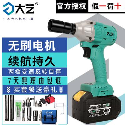 大艺无刷2103/2106电动扳手锂电扭力冲击扳手架木工套筒电动工具