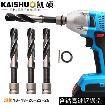 批发 电动扳手钻头转换 快速钢木工加长专用直柄麻花钻头开口器