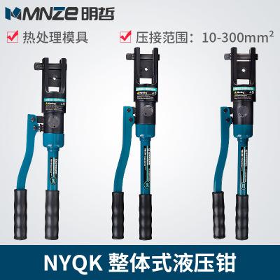 电缆手动液压钳 压线钳YQK-70 120 240 300液压压接钳铜铝鼻压接