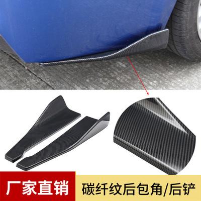 汽车通用改装后包角保护板48CM碳纤汽车通用后铲小包围防护板侧裙